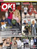 OK! Magazine [Greece] (15 May 2019)