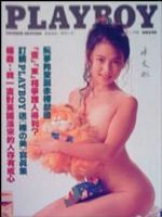 Playboy Magazine [Hong Kong] (December 1992)