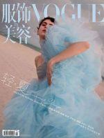 Vogue Magazine [China] (July 2018)