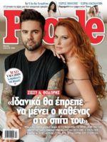 People Magazine [Greece] (1 July 2018)