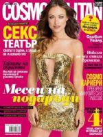 Cosmopolitan Magazine [Bulgaria] (December 2013)