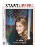 Start Upper Magazine [Greece] (23 February 2020)