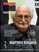 Lavry Kino Magazine [Russia] (12 September 2016)