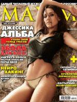 Maxim Magazine [Russia] (October 2014)