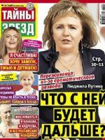 Taini Zvezd Magazine [Russia] (26 June 2013)