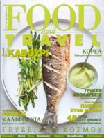 Food and Travel Magazine [Greece] (July 2019)