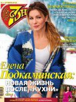 7 Dnej Magazine [Russia] (21 March 2016)