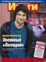 Itogi Magazine [Russia] (13 May 2013)