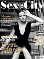 Sex And The City Magazine [Russia] (September 2010)