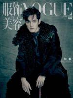 Vogue Magazine [China] (June 2018)