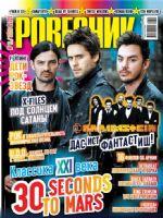 Rovesnik Magazine [Russia] (February 2010)