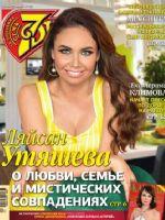 7 Dnej Magazine [Russia] (16 May 2016)