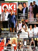 OK! Magazine [Greece] (13 September 2017)