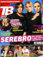 TB7 Magazine [Russia] (22 December 2008)
