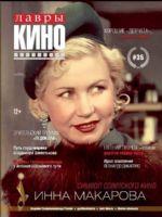 Lavry Kino Magazine [Russia] (November 2016)