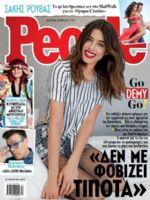 People Magazine [Greece] (2 April 2017)