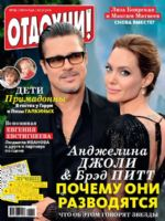 Otdohni Magazine [Russia] (7 October 2016)