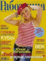 Rabotnitsa Magazine [Russia] (July 2003)