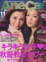 AneCan Magazine [Japan] (November 2012)