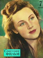 Sovetskii Film Magazine [Soviet Union] (July 1959)