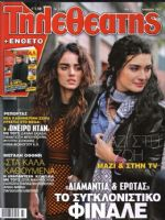 Tiletheatis Magazine [Greece] (16 August 2014)
