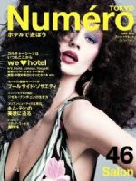 Numero Magazine [Japan] (May 2011)