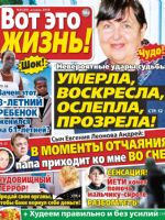 Vot Eto Zhizn Magazine [Russia] (April 2013)