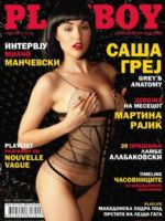 Playboy Magazine [Macedonia, Former Yugoslav Republic of] (November 2010)
