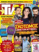 TV 24 Magazine [Greece] (15 April 2017)