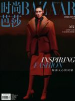 Harper's Bazaar Magazine [China] (September 2020)