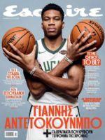 Esquire Magazine [Greece] (March 2018)