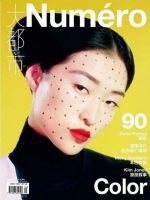 Numero Magazine [China] (July 2019)