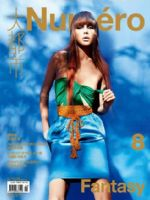 Numero Magazine [China] (May 2011)