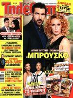 Tiletheatis Magazine [Greece] (23 January 2016)