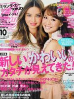 CanCam Magazine [Japan] (October 2012)