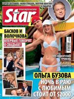 Star Hits Magazine [Russia] (9 January 2012)