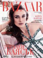Harper's Bazaar Magazine [Bulgaria] (January 2017)