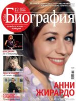 Biography Magazine [Russia] (December 2016)