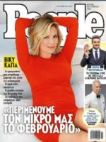 People Magazine [Greece] (17 September 2017)