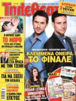 Tiletheatis Magazine [Greece] (28 March 2015)