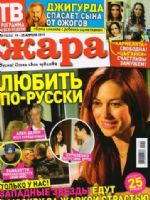 Zhara Magazine [Russia] (April 2010)
