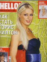 Hello! Magazine [Russia] (17 July 2007)