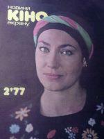 Novyny Kinoekranu Magazine [Soviet Union] (February 1977)