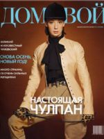 OTHER Magazine [Russia] (September 2004)