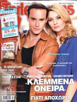 Tiletheatis Magazine [Greece] (21 June 2014)