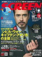 Screen Magazine [Japan] (June 2016)