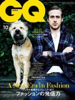 GQ Magazine [Japan] (October 2014)