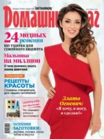 Good Housekeeping Magazine [Ukraine] (September 2014)