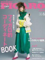 Madame Figaro Magazine [Japan] (June 2018)