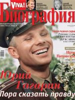Viva! Biography Magazine [Ukraine] (April 2013)